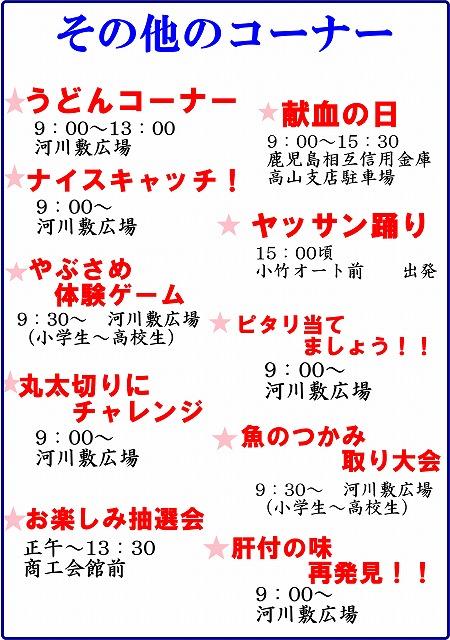 やぶさめ (3)