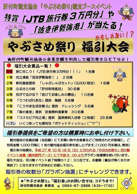 やぶさめ祭り 福引大会(店舗掲示用)-001