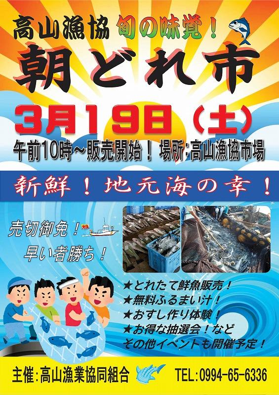★高山漁協-朝どれ市ポスター完成版